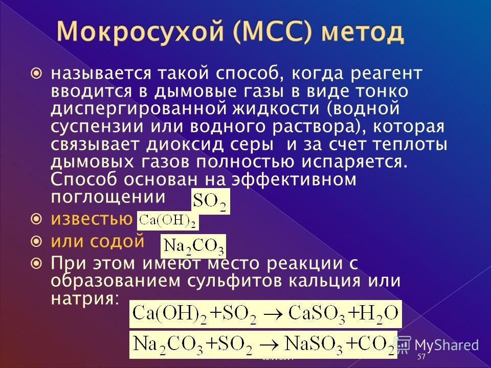 называется такой способ, когда реагент вводится в дымовые газы в виде тонко диспергированной жидкости (водной суспензии или водного раствора), которая связывает диоксид серы и за счет теплоты дымовых газов полностью испаряется. Способ основан на эффе