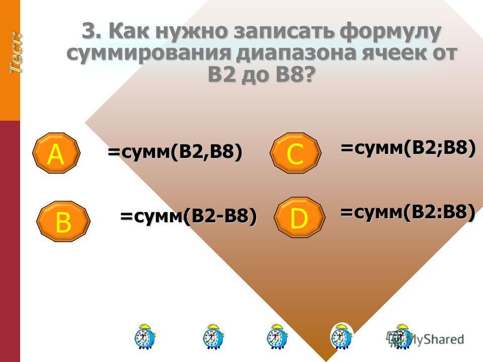 2. В ячейку E5 ввели формулу =$A$5*B5. Затем эту формулу распространили вниз. Какая формула содержится в ячейке Е8? В С=$A$8*B5 =$A$5*B5 А =$A$5*B8