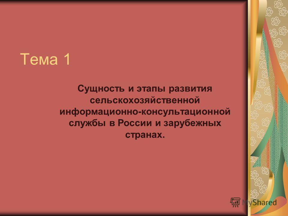 Тема 1 Сущность и этапы развития сельскохозяйственной информационно-консультационной службы в России и зарубежных странах.