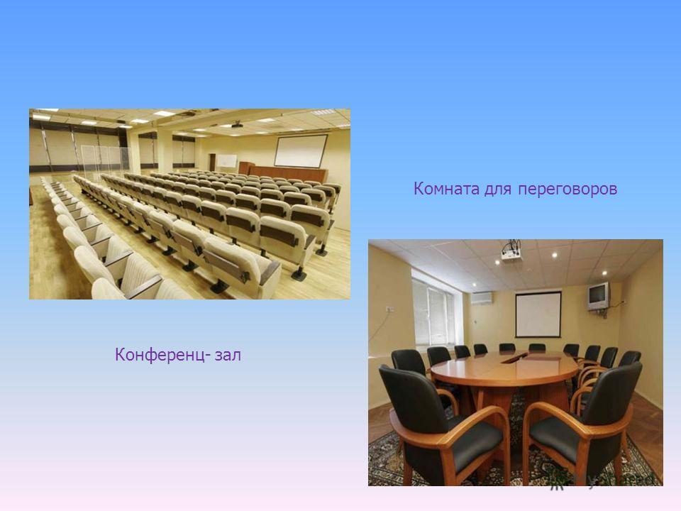 Конференц- зал Комната для переговоров