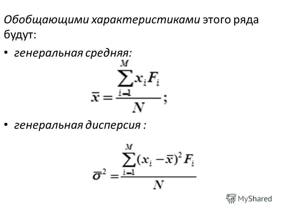 Обобщающими характеристиками этого ряда будут: генеральная средняя: генеральная дисперсия :