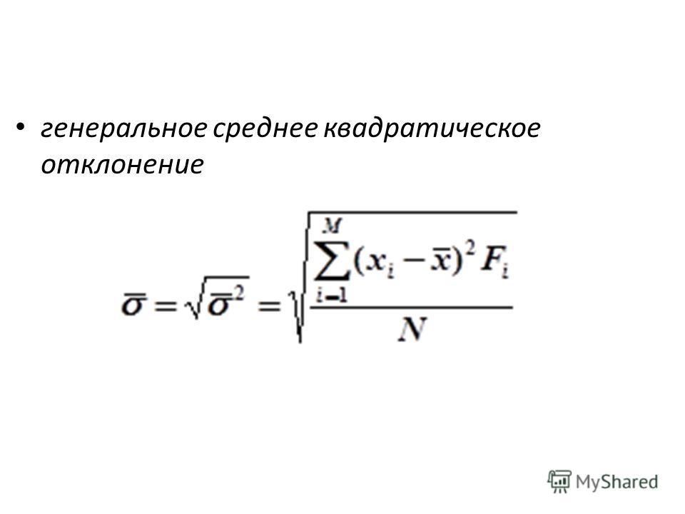 генеральное среднее квадратическое отклонение