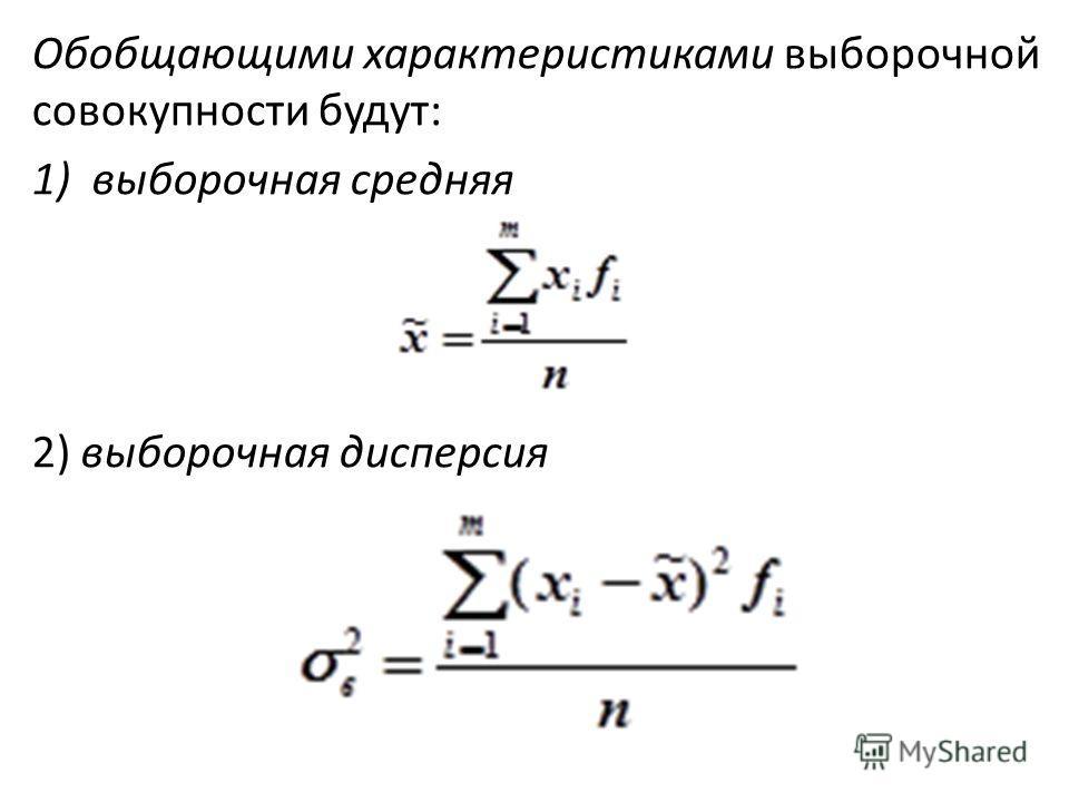 Обобщающими характеристиками выборочной совокупности будут: 1)выборочная средняя 2) выборочная дисперсия