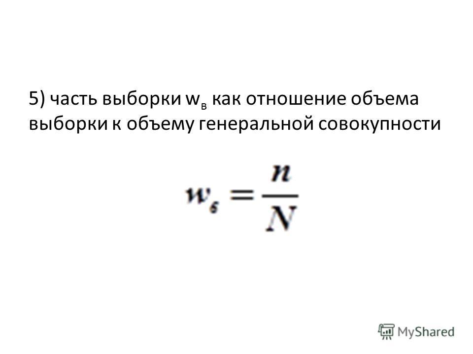5) часть выборки w в как отношение объема выборки к объему генеральной совокупности