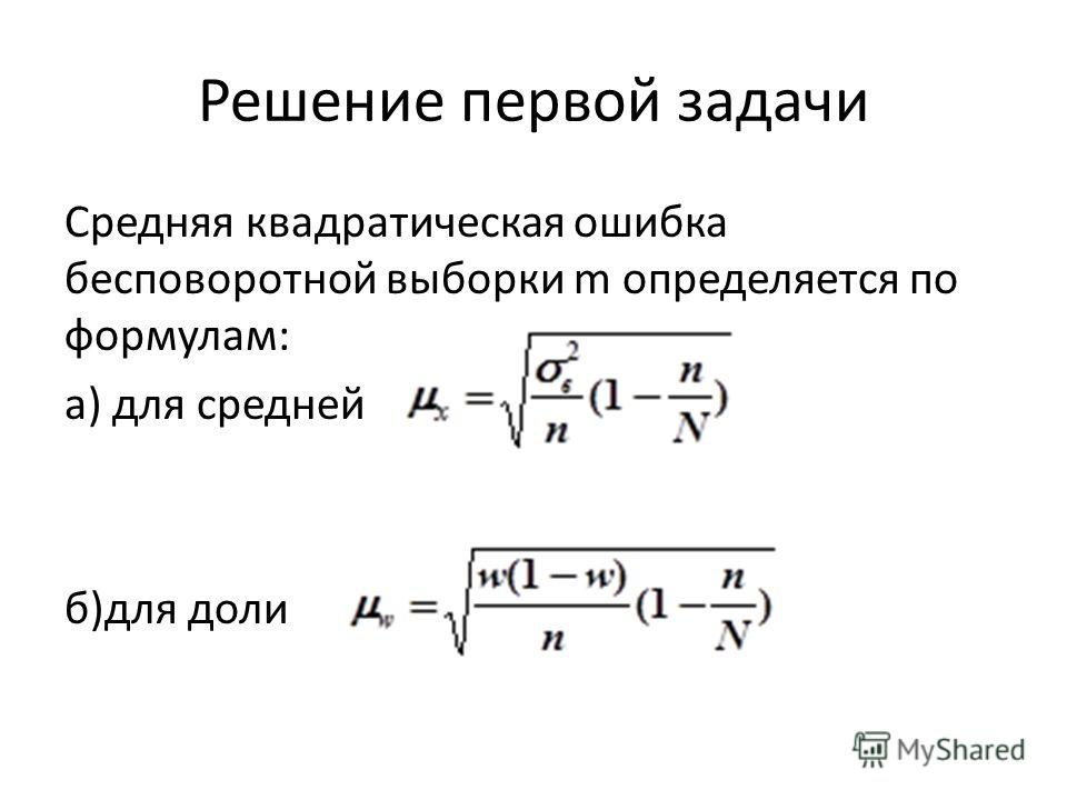 Решение первой задачи Средняя квадратическая ошибка бесповоротной выборки m определяется по формулам: а) для средней б)для доли