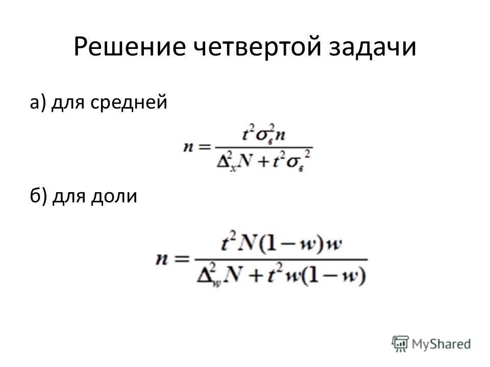 Решение четвертой задачи а) для средней б) для доли