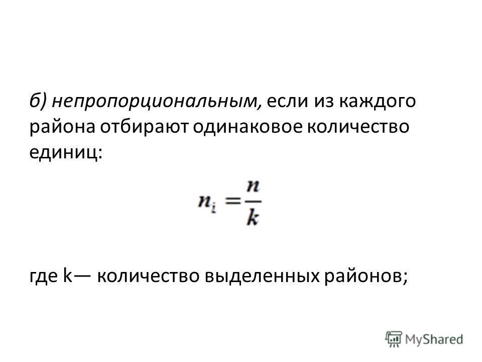 б) непропорциональным, если из каждого района отбирают одинаковое количество единиц: где k количество выделенных районов;