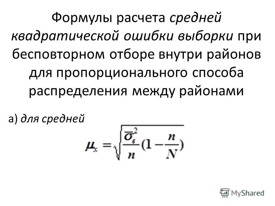 Формулы расчета средней квадратической ошибки выборки при бесповторном отборе внутри районов для пропорционального способа распределения между районами а) для средней
