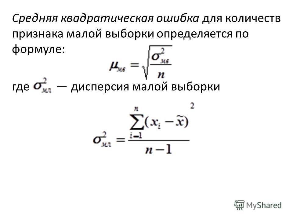 Средняя квадратическая ошибка для количеств признака малой выборки определяется по формуле: где дисперсия малой выборки