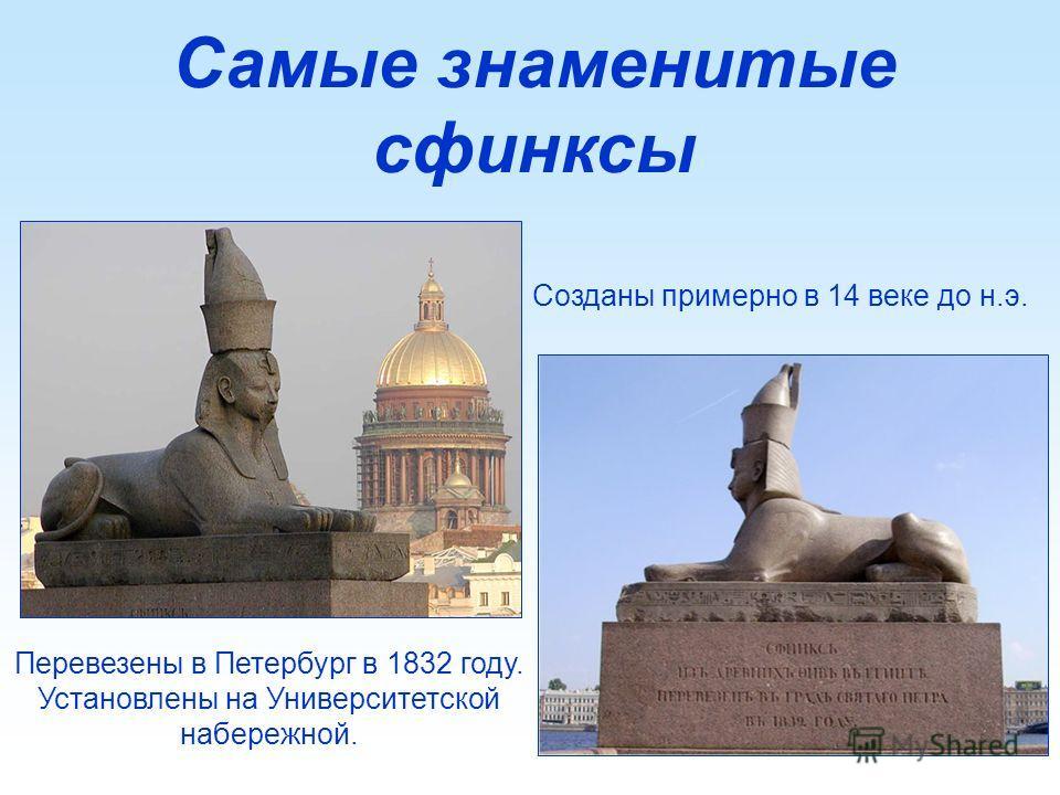 Самые знаменитые сфинксы Созданы примерно в 14 веке до н.э. Перевезены в Петербург в 1832 году. Установлены на Университетской набережной.