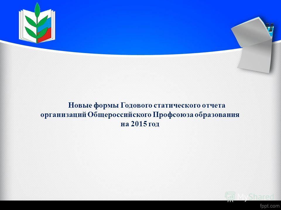 Новые формы Годового статического отчета организаций Общероссийского Профсоюза образования на 2015 год