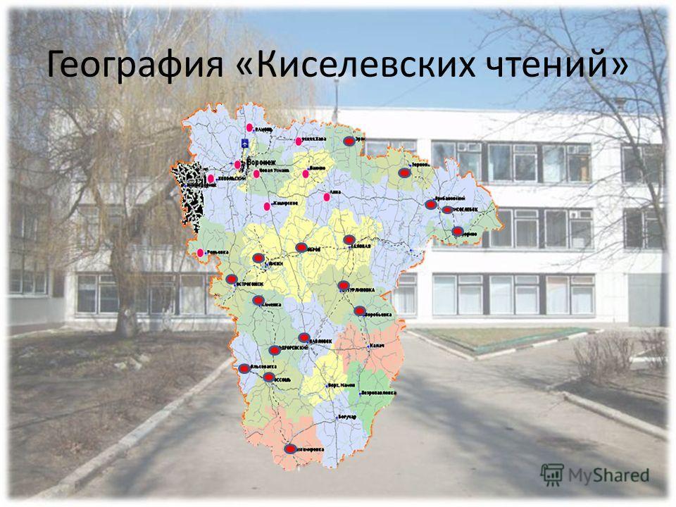 География «Киселевских чтений»