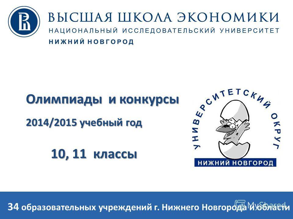 34 образовательных учреждений г. Нижнего Новгорода и области Олимпиады и конкурсы 2014/2015 учебный год 10, 11 классы