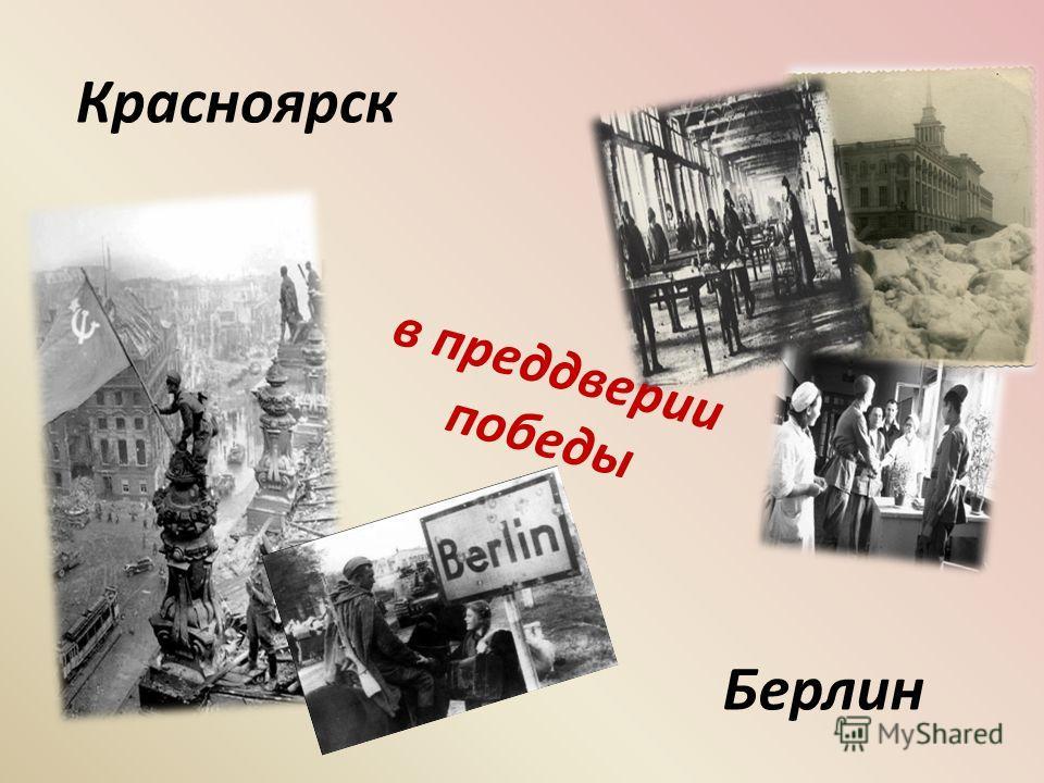 Красноярск Берлин в преддверии победы