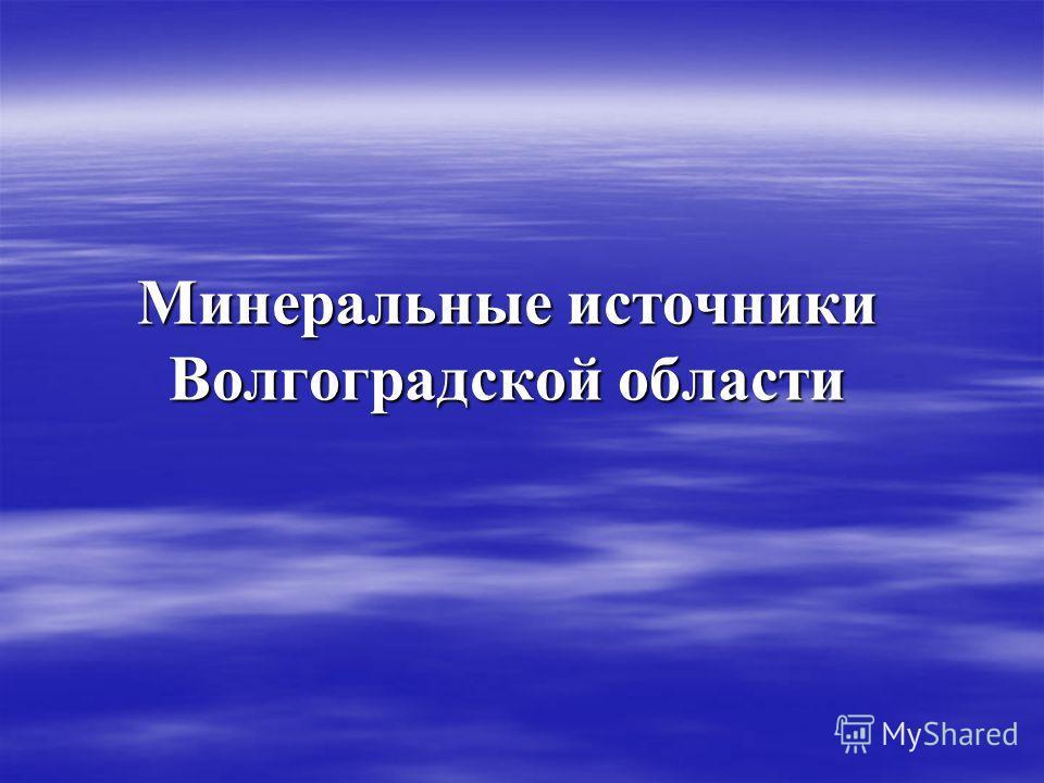 Минеральные источники Волгоградской области