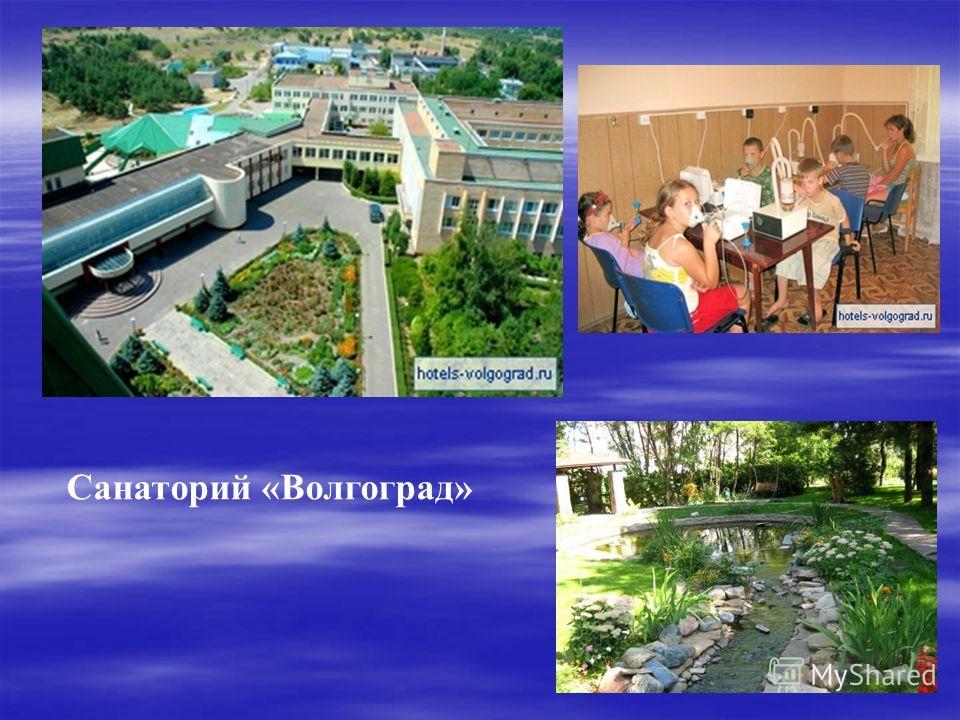 Санаторий «Волгоград»