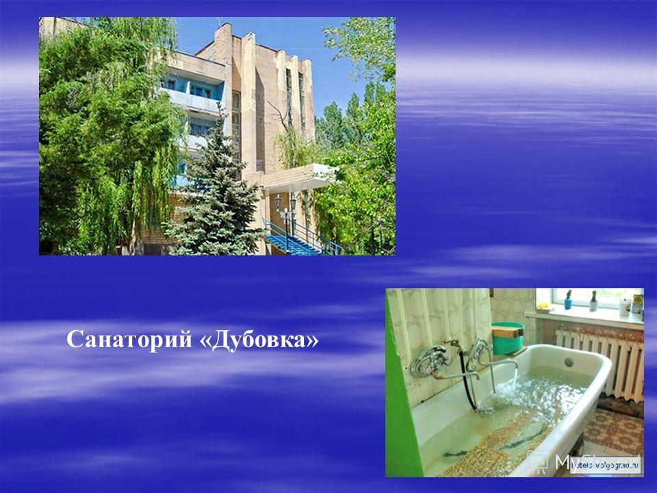 Санаторий «Дубовка»