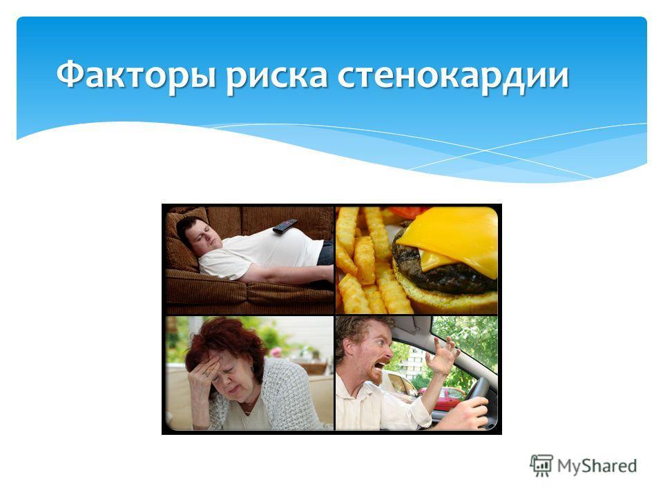 Факторы риска стенокардии Факторы риска стенокардии