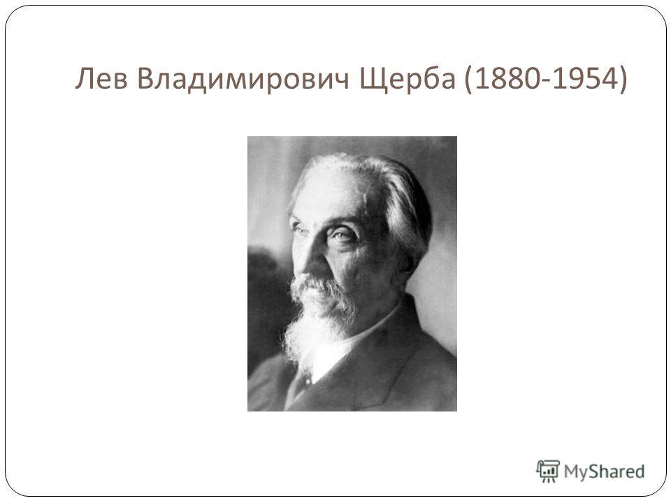 Лев Владимирович Щерба (1880-1954)