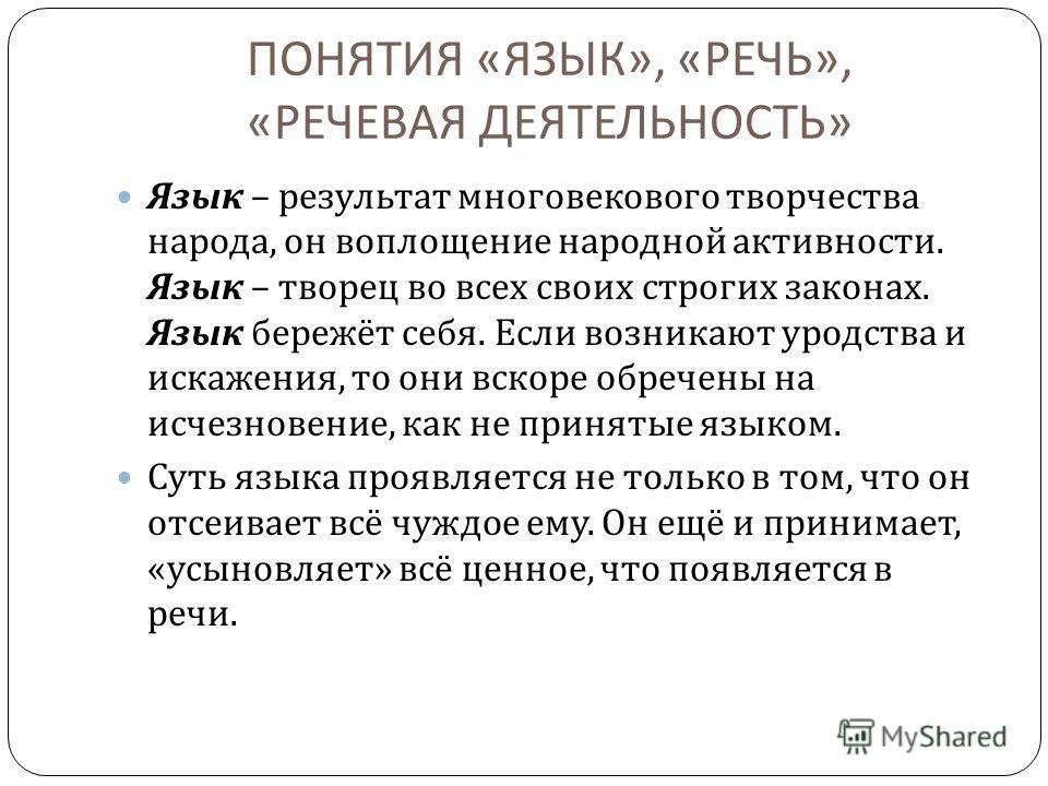 ПОНЯТИЯ « ЯЗЫК », « РЕЧЬ »