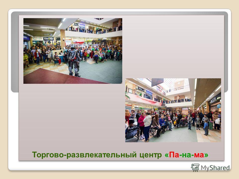 Торгово-развлекательный центр «Па-на-ма»