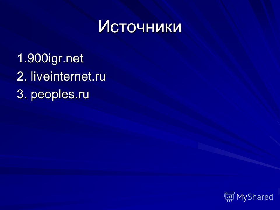 Источники 1.900igr.net 2. liveinternet.ru 3. peoples.ru