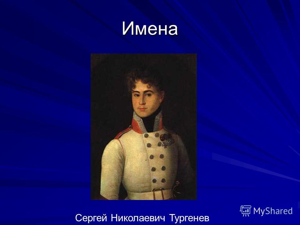 Имена Сергей Николаевич Тургенев
