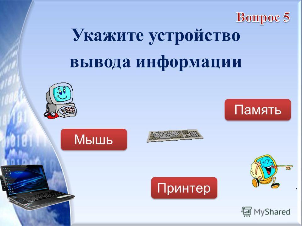 Укажите устройство вывода информации Принтер Мышь Память