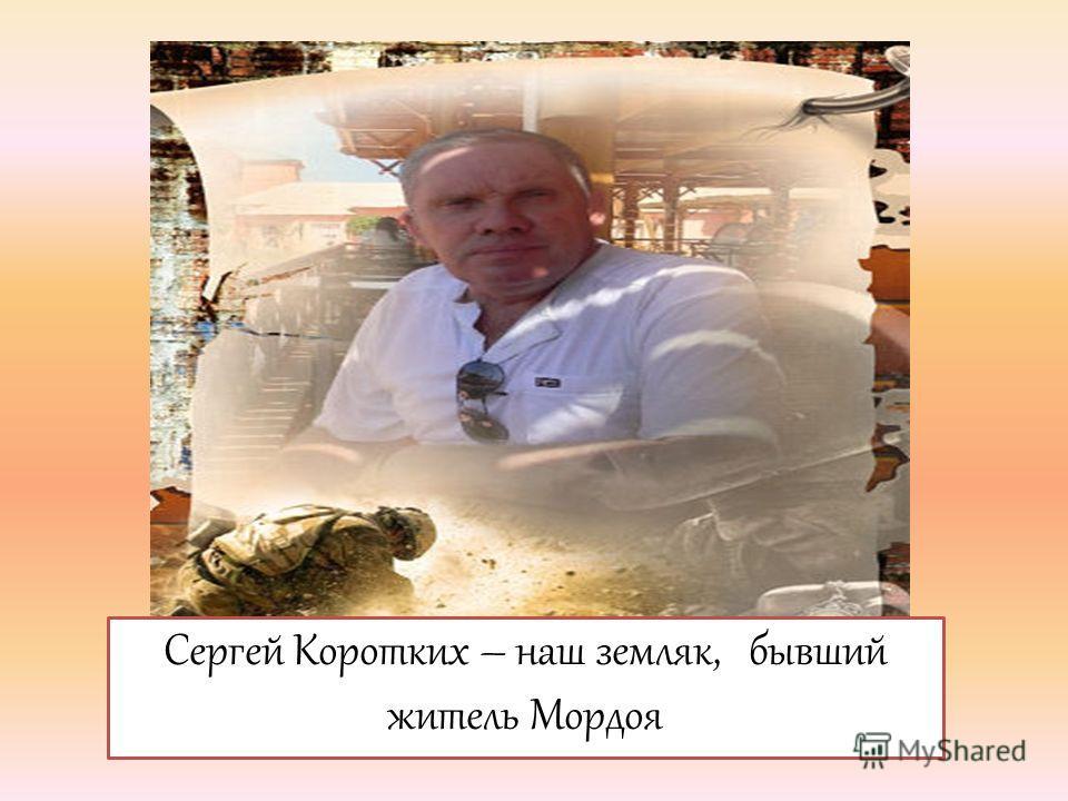 Сергей Коротких – наш земляк, бывший житель Мордоя
