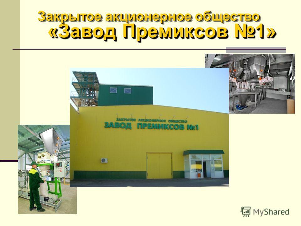 «Завод Премиксов 1» «Завод Премиксов 1» «Завод Премиксов 1» Закрытое акционерное общество