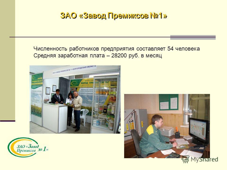 ЗАО «Завод Премиксов 1» Численность работников предприятия составляет 54 человека Средняя заработная плата – 28200 руб. в месяц