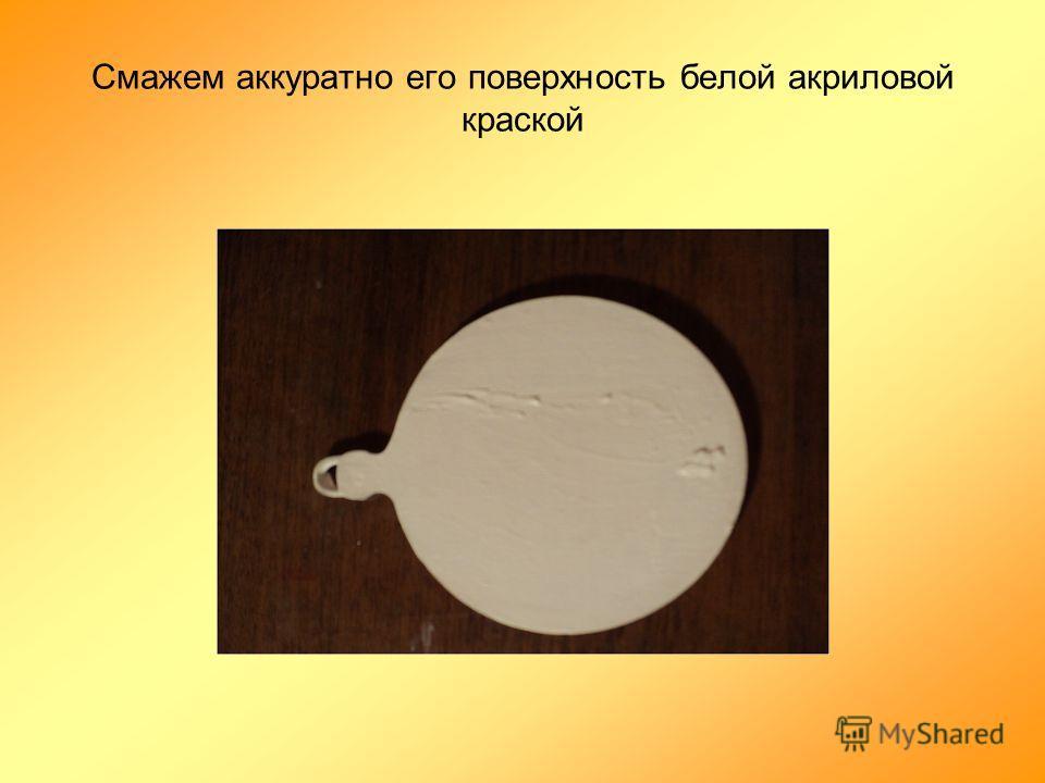 Смажем аккуратно его поверхность белой акриловой краской