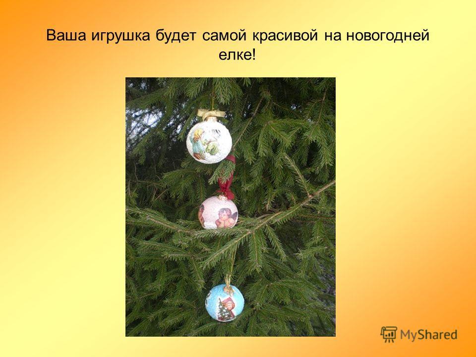 Ваша игрушка будет самой красивой на новогодней елке!