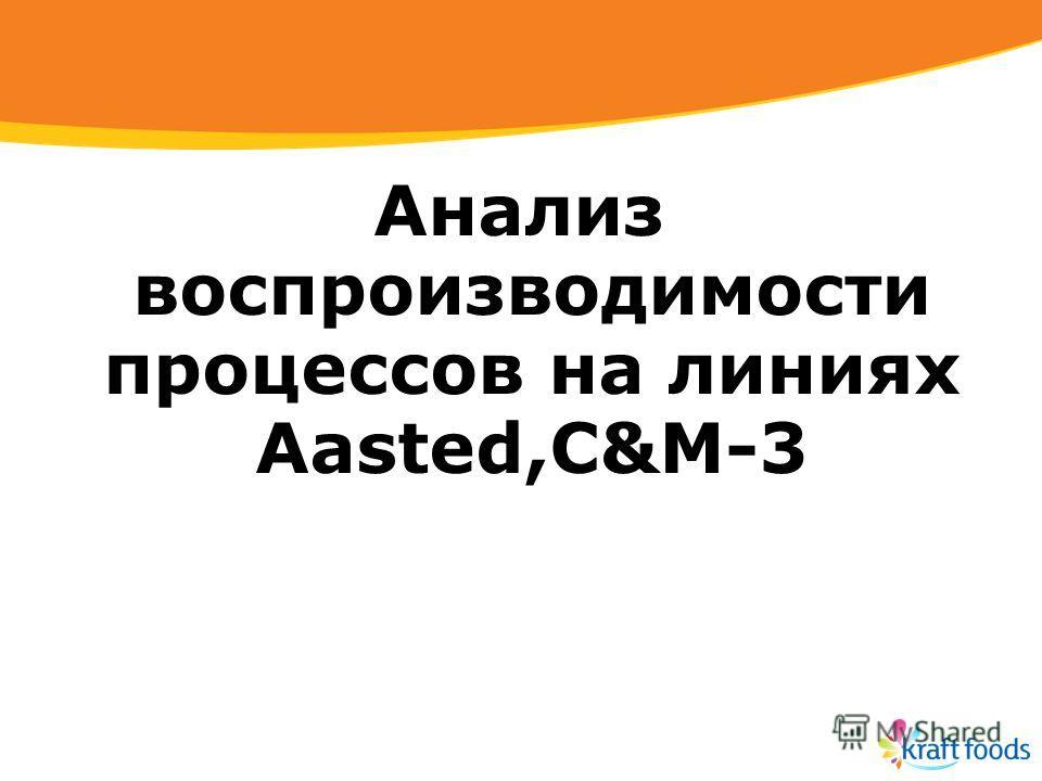 Анализ воспроизводимости процессов на линиях Aasted,C&M-3