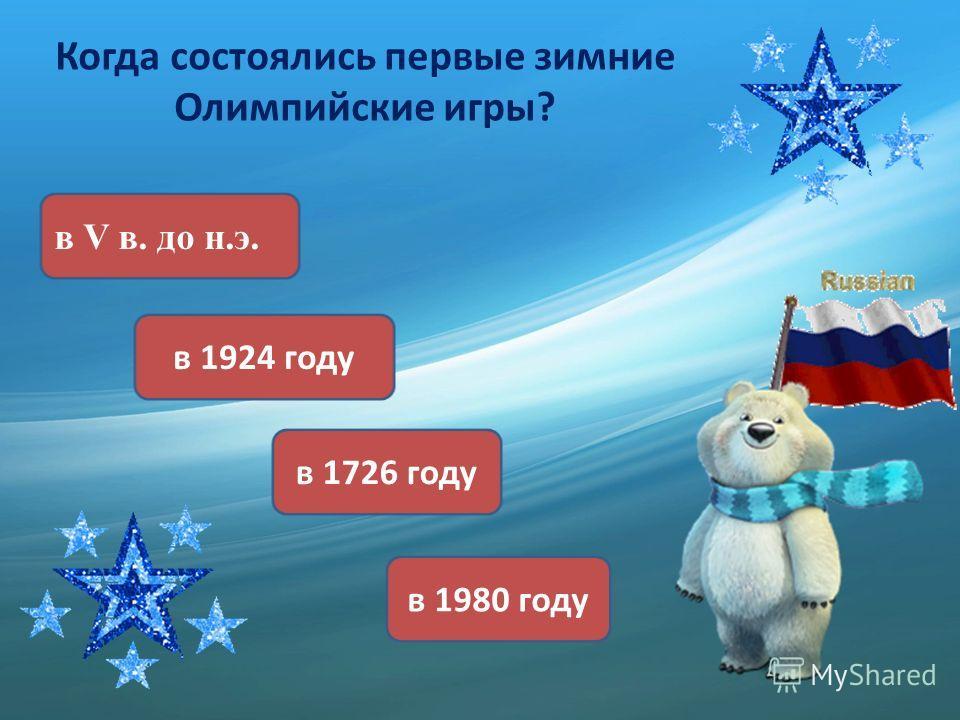 Когда состоялись первые зимние Олимпийские игры? в V в. до н.э. в 1924 году в 1726 году в 1980 году