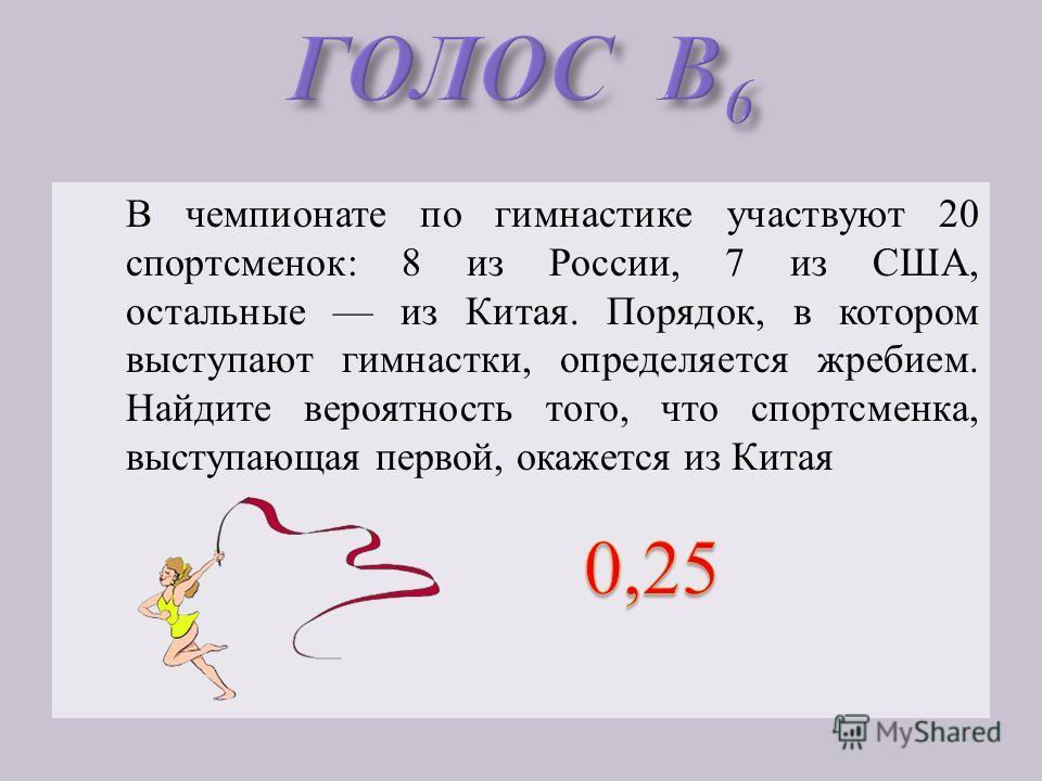 В чемпионате по гимнастике участвуют 20 спортсменок : 8 из России, 7 из США, остальные из Китая. Порядок, в котором выступают гимнастки, определяется жребием. Найдите вероятность того, что спортсменка, выступающая первой, окажется из Китая