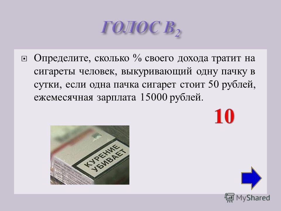 Определите, сколько % своего дохода тратит на сигареты человек, выкуривающий одну пачку в сутки, если одна пачка сигарет стоит 50 рублей, ежемесячная зарплата 15000 рублей.