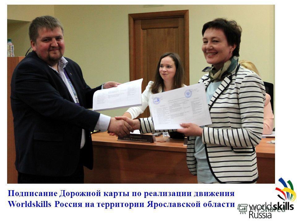 Подписание Дорожной карты по реализации движения Worldskills Россия на территории Ярославской области