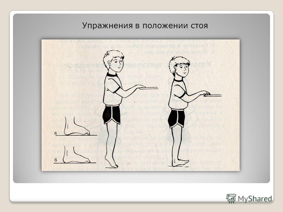 Упражнения в положении стоя