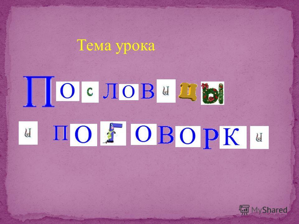 С.С.Хайбрахманова МБОУ «СОШ 10»
