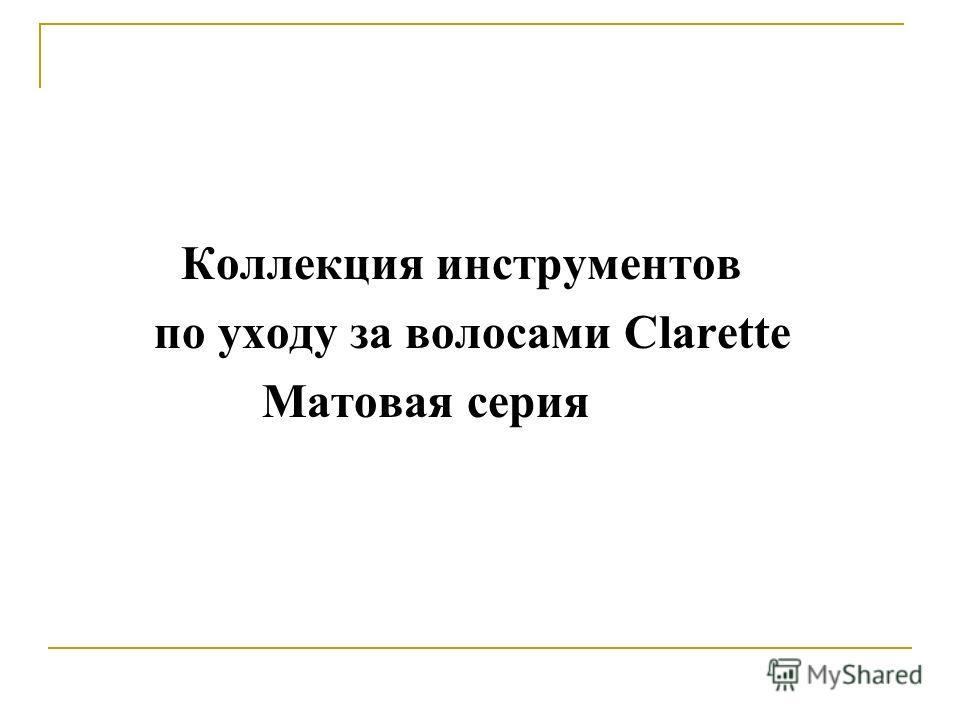 Коллекция инструментов по уходу за волосами Clarette Матовая серия