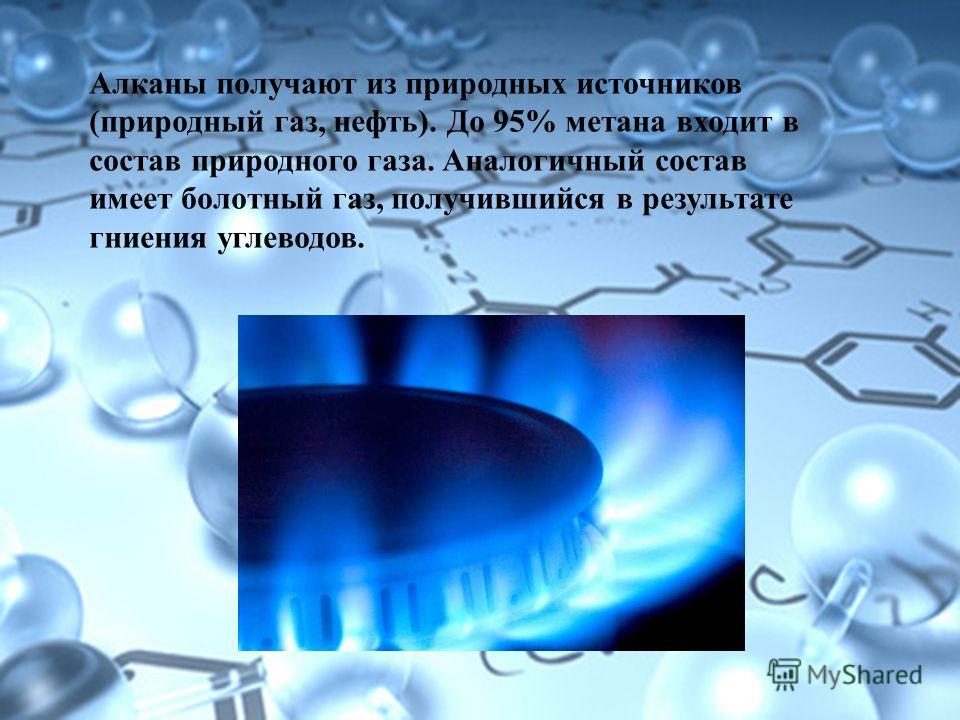 Алканы получают из природных источников (природный газ, нефть). До 95% метана входит в состав природного газа. Аналогичный состав имеет болотный газ, получившийся в результате гниения углеводов.