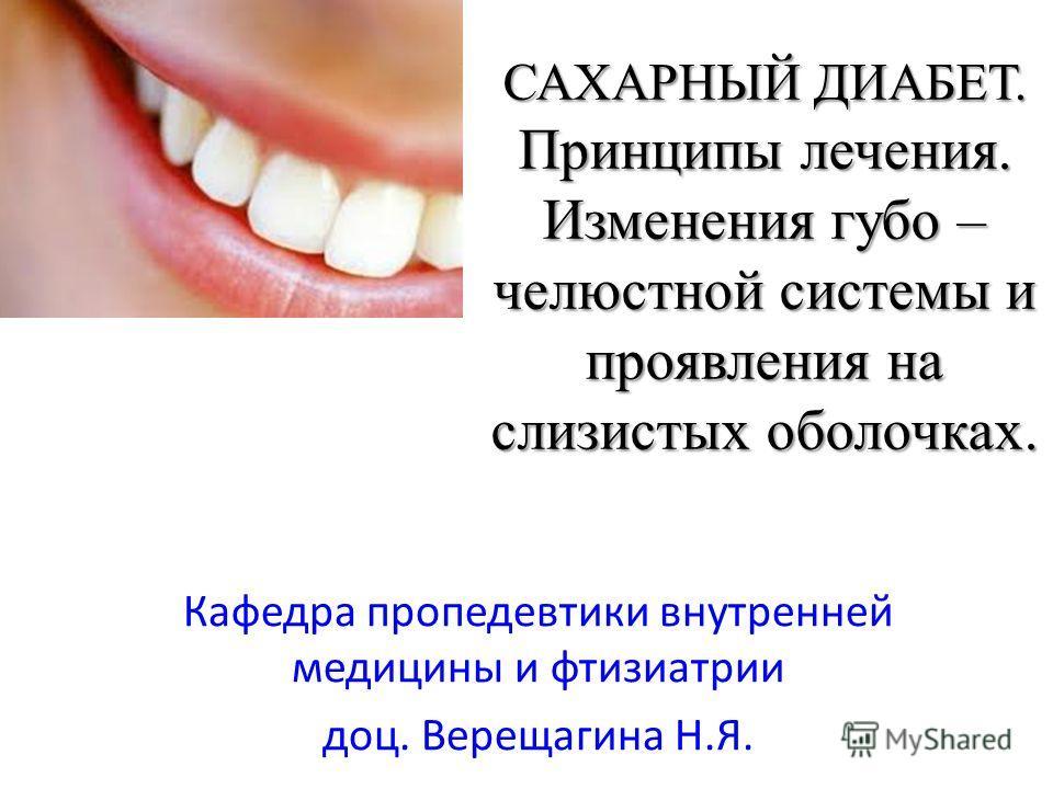 САХАРНЫЙ ДИАБЕТ. Принципы лечения. Изменения губо – челюстной системы и проявления на слизистых оболочках. Кафедра пропедевтики внутренней медицины и фтизиатрии доц. Верещагина Н.Я.