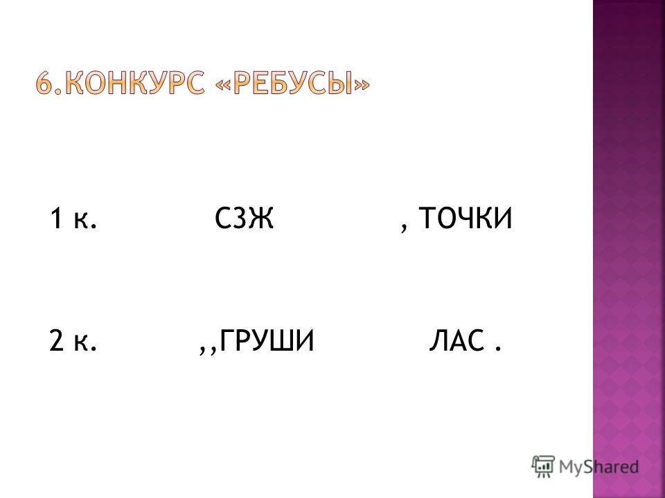 1 к. С3Ж, ТОЧКИ 2 к.,,ГРУШИ ЛАС.