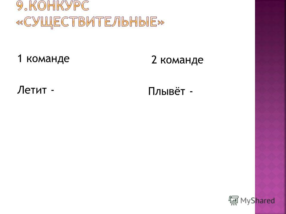 1 команде Летит - 2 команде Плывёт -
