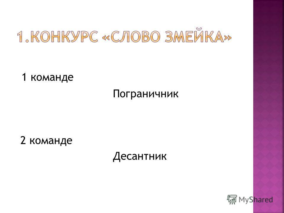 1 команде Пограничник 2 команде Десантник