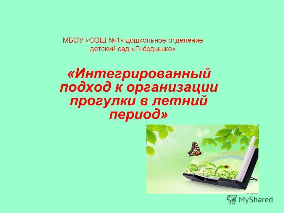 МБОУ «СОШ 1» дошкольное отделение детский сад «Гнёздышко» «Интегрированный подход к организации прогулки в летний период»