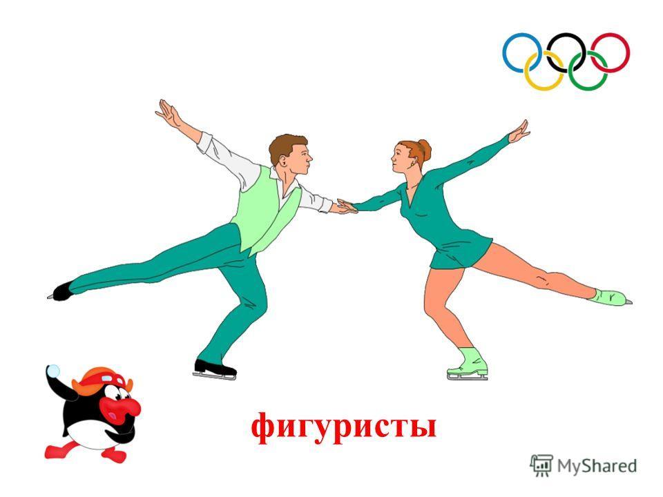 Вот спортсмены на коньках Упражняются в прыжках. И сверкает лед искристо. Те спортсмены -