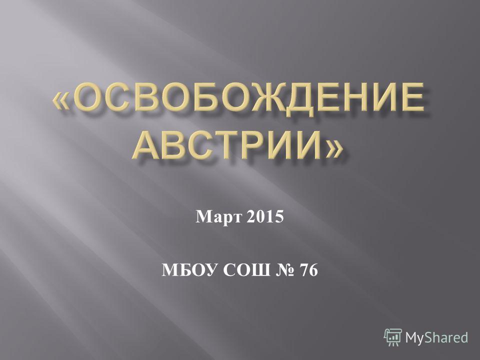 Март 2015 МБОУ СОШ 76