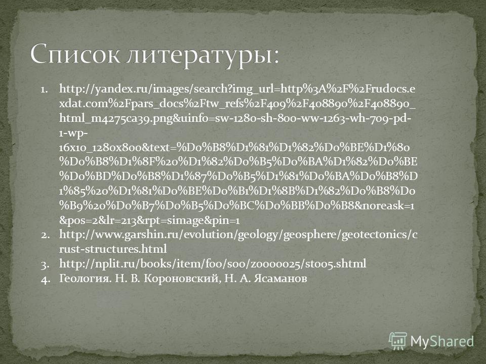 1.http://yandex.ru/images/search?img_url=http%3A%2F%2Frudocs.e xdat.com%2Fpars_docs%2Ftw_refs%2F409%2F408890%2F408890_ html_m4275ca39.png&uinfo=sw-1280-sh-800-ww-1263-wh-709-pd- 1-wp- 16x10_1280x800&text=%D0%B8%D1%81%D1%82%D0%BE%D1%80 %D0%B8%D1%8F%20